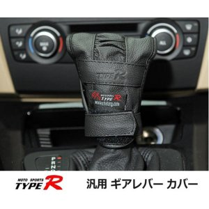 AT車用 汎用 簡単シフトノブカバー 牛レザー 黒 KZ-TR-829   即納|kasimaw