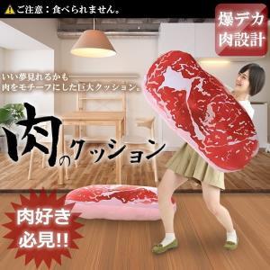 肉のクッション ステーキ インテリア 枕 料理 キッチン 睡眠 大型 巨大 特大 おもしろ KZ-NIKUI 即納|kasimaw