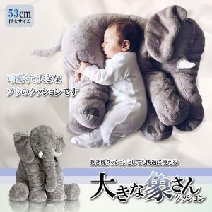 大きなゾウ 巨大 クッション 抱き枕 53cm 可愛い 子供 大人 包容 寝具 インテリア ソファ リビング 景品 贈り物 車 KZ-ZOUSANDESU  予約|kasimaw