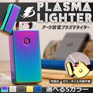アーク放電 プラズマ ライター ジッポータイプ シンプル 焼きチタン風 父の日 プレゼント KZ-XZ-2042  即納 kasimaw