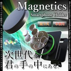 車載 車用 マグネット スマートフォン ホルダー スタンド スマホ 磁力 磁石 エアコン 吹き出し口 設置 取り付け カー用品 次世代 KZ-MAGSTA  即納|kasimaw