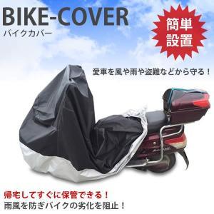 バイクカバー ボディカバー 雨 風 雪 盗難 防止 自宅 KZ-BIVER 即納