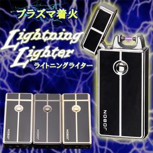 プラズマ着火 ライター デザイン オシャレ 喫煙 タバコ USB アーク放電 スパーク着火 煙草 KZ-RT-ZB308A 即納|kasimaw