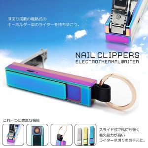 爪切り搭載 電熱式 ライター キーホルダー NAIL CLIPPER 煙草 タバコ スライド式 USB充電 化粧箱 持ち歩き 贈り物 KZ-RT-ZB381  即納|kasimaw