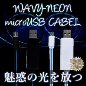 WAVY-NEON microUSBケーブル Android 充電 ケーブル 1m 100cm カラーランダム LED 光る ネオン 綺麗 お洒落 KZ-NEONUSB 即納|kasimaw