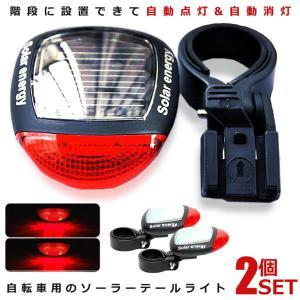 ソーラー テール ライト LED 自転車 リア 赤色 点滅 点灯 電池 不要 2個セット KZ-SOLATAIL 即納|kasimaw