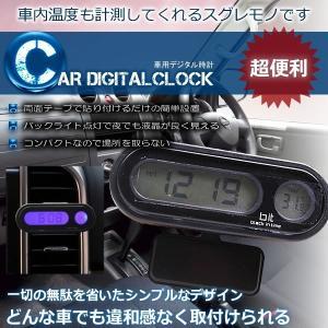 車用 デジタル 時計 液晶 バックライト 温度計 コンパクト 車中泊 KZ-RGK02 即納|kasimaw