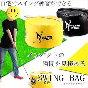 スイング用 サンドバッグ ゴルフ フォーム矯正 練習用 自宅 KZ-HL001 即納|kasimaw