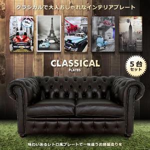 クラシカルプレート 5種類セット 壁掛け 大人 インテリア 世界 車 おしゃれ アート 絵画 コンパクト 部屋 KZ-CLASPLATE  即納|kasimaw