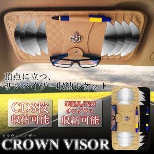 カー用品 クラウンバイザー サンバイザー取り付け型 CD収納ポケット 8枚 グラスホルダー ペンホルダー 小物入れ 多機能 PUレザー KZ-CARCDB03 予約|kasimaw