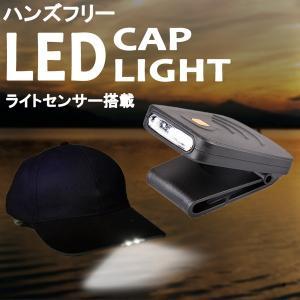 釣り用 LED キャップ ライト センサー 夜釣り USB充電 防水 KZ-HEAD909 即納 kasimaw