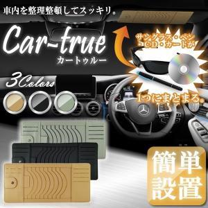 カートゥルー 収納 車 CD カード サングラス メガネ ペン サンバイザー 車中泊 旅行 キャンプ KZ-CARCDB06 予約|kasimaw