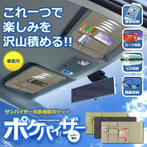 車載用 サンバイザー式 多機能 ポケット ポケバイザー レザー素材 カード 収納 インテリア 内装 旅行 車中泊 カー用品 KZ-CARCDB02 即納|kasimaw
