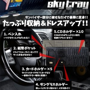 SKY TRAY 収納 サンバイザー カー用品 CD DVD カード サングラス ホルダー ポケット KZ-CARCDB05 即納|kasimaw