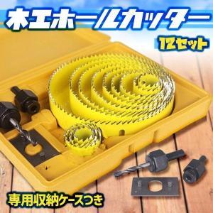 木工 ホールカッター 12個セット 電動ドリル 穴あけ パイプ ホールソー KZ-HLCUTER  予約|kasimaw