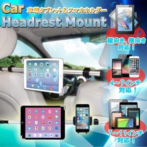 車載 タブレット スマホ ホルダー 後部座席 4〜11インチ 360度回転 ipad iPhone アンドロイド 旅行 車中泊 カー用品 内装 KZ-LP19 予約|kasimaw