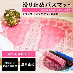 滑り止め バスマット 足拭きマット 吸盤付き しっかり固定 お風呂 浴室 洗面所 日用品 KZ-SBDMAT  即納|kasimaw