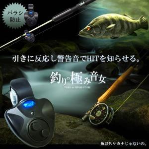 釣り用 HIT センサー 釣りの極み音女 魚以外サカナじゃないの 竿 フィッシング 海 沖 川 レジャー 便利 大漁 便利 KZ-BJ-1 即納|kasimaw