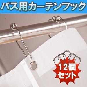 バス用 カーテン フック 12個セット 浴室 スムーズ 仕切り KZ-BAFU 即納|kasimaw