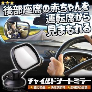 吸盤式 ベビーミラー チャイルドシートミラー ベビーシート フロントガラス 育児 ドライブ 長距離運転 マタニティ ルームミラー KZ-R32-012 即納|kasimaw