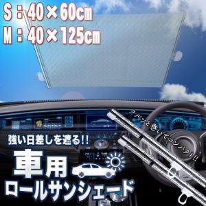 車用 サンシェード ロール式 吸盤 簡単取付 紫外線 バイザー KZ-RGP40 即納|kasimaw