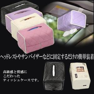 車載 ティッシュケース カー用品 便利 KZ-CARTISS 予約|kasimaw