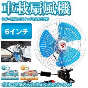 車載扇風機 簡単使用 角度調節 車中泊 6インチ 8インチ 10インチ 冷房 車内 KZ-RD-0012  即納|kasimaw