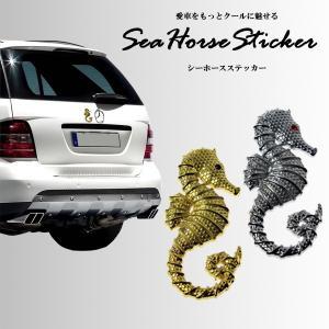 シーホース ステッカー タツノオトシゴ 立体 車 カー 用品 ドレスアップ クール カッコいい オシャレ デザイン KZ-TATUSUTE 即納|kasimaw