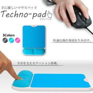 テクノ パッド マウス PC パソコン 操作 手首 クッション 搭載 シンプル 仕事 ゲーム プライベート KZ-JK-V3B 予約|kasimaw