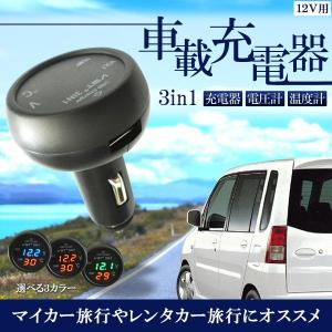 3in1 車載充電器 シガーソケット カーチャージャー バッテリー 電圧計 車内温度計 車中泊 マイカー旅行 レンタカー KZ-HX-7006 予約|kasimaw