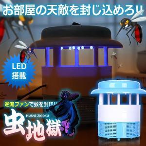 MUSHI地獄 逆流ファン 害虫駆除 虫 蚊 部屋 掃除機 虫よけ 自動 除去 寝苦しい 寝室 リビング オフィス USB KZ-KA1236 即納|kasimaw