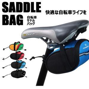 自転車 サドル バッグ フレーム 工具 不要 取り付け 簡単 収納 衝撃 吸収 夜道 安心 KZ-SADBAG 予約|kasimaw