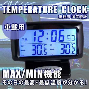 車載用 温度時計 MAX/MIN 機能搭載 最高・最低温度が分かる 時計 クロック 簡単設置 室外 車 カー用品 KZ-ONDCLOCK 予約|kasimaw