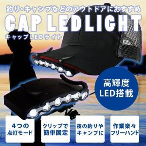 クリップ式 キャップLEDライト 4つの点灯モード キャンプ ナイトフィッシング 釣り アウトドア ハンドフリー 夜間 散歩 電灯 KZ-TL903 即納|kasimaw