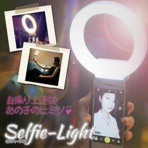 BIGサイズ セルフィーライト 自撮り LED 明るい 美肌 セルカ カメラ レフ 盛れる KZ-BIG-SELED 即納 kasimaw