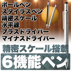 新型 6機能ペン 2本セット スタイラスペン タッチペン ボールペン スケール 水平器 ドライバー プラス マイナス 多機能 アルミ KZ-XXY-N016 即納|kasimaw