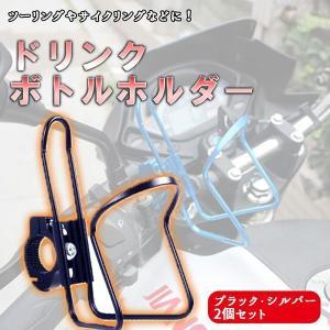 バイク 自転車 用 ボトルホルダー ツーリング ドリンク ブラック シルバー 2個セット KZ-BBHOLD  予約|kasimaw