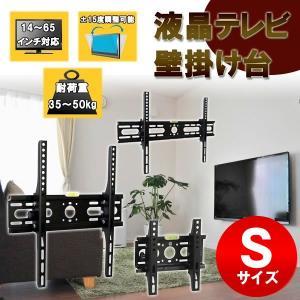 液晶テレビ 壁掛け 金具 14〜65インチ 対応 3サイズ 角度 調整 可能 水平器 リビング 部屋 オフィス 会社 店 学校 教室 KZ-EMP 即納|kasimaw