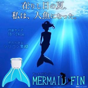 マーメイドフィン ヒレ スポーツ プール 海 泳ぎ ドルフィンキック 人魚 水着 足 KZ-MERFIN01  予約|kasimaw