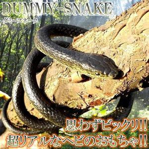 ドッキリ ヘビ ダミースネーク 1.3m 蛇 ジョークグッズ KZ-DMSNK  即納|kasimaw