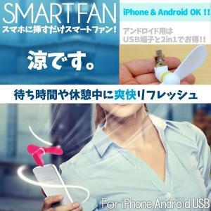 スマートファン スマホ 扇風機 ファン 携帯 iPhone iPad Android USB ファン KZ-SMASEN 予約|kasimaw