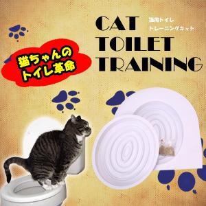 猫 用 トイレ トレーニング キット キャット しつけ 練習 洋式 水洗 4段階 キャット ニップ 付き ペット 用品 節約 KZ-NEKOTORE 即納 kasimaw