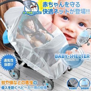 ベビーシェルター 赤ちゃん ベビーカー用 蚊帳 害虫 侵入 防ぐ ネット 虫 蚊 便利 コンパクト 簡単設置 KZ-BABY-SHEL 即納|kasimaw
