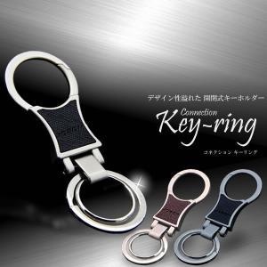 コネクション キーリング 高級感 キーホルダー 高機能 カラビナフック オシャレ デザイン 車 家 鍵 KZ-ZB036 予約|kasimaw