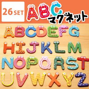 ABCマグネット 26個セット アルファベット 英語 教育 知育おもちゃ ホワイトボード 黒板 冷蔵庫 キッズ ベビー キッチン KZ-ABCMAG 即納|kasimaw