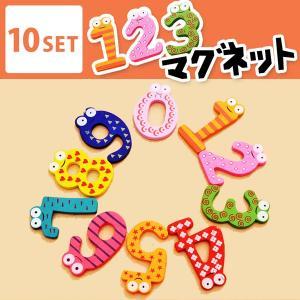 123マグネット 10個セット 数字 算数 教育 知育おもちゃ ホワイトボード 黒板 冷蔵庫 キッズ ベビー キッチン KZ-ABCMAG 即納|kasimaw