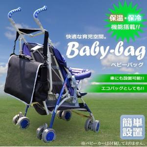 ベビー バッグ 保温 保冷 エコバッグ 車 育児 収納 小物 大容量 買い物 機能 ポケット KZ-BEBIBA 予約|kasimaw