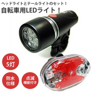 自転車用 LEDライト テールライト リアライト セット 防水仕様 点滅機能付き KZ-ZITERU  即納|kasimaw