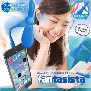 フレキシブル スマホ 扇風機 ファン ファンタジスタ 携帯 iPhone iPad Android USB KZ-FAN-TASI 即納|kasimaw