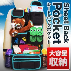 車載 収納 ポケット 取付簡単 小物入れ 大容量 シートバック 旅行 車中泊 KZ-SIBAPO02  即納|kasimaw